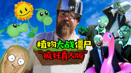 """阿涵说:""""植物大战僵尸""""真人版!疯狂戴夫竟来到现实世界对抗僵尸"""