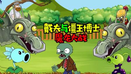 阿涵说:僵王博士操纵魔龙与戴夫展开了疯狂大战!这场面真是可怕