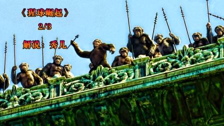 人类用猩猩做实验遭反抗 组建军队反抗人类