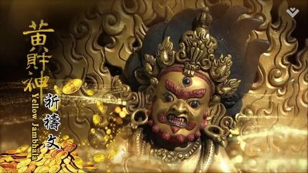 黃財神祈禱文|佛曲
