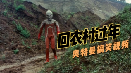四川话喜剧,奥特曼回农村去过年,笑安逸了