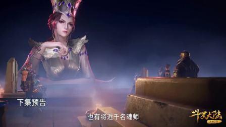 斗罗大陆:第145集精彩预告 唐三对战杨无敌