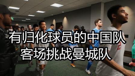 实况足球2021,有归化球员的中国队,客场挑战曼城队