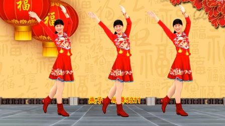 情人节遇春节,我们一起跳广场舞《过新年》欢喜嗨起来