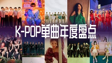 韩国年度十佳单曲,抛开商业成绩还有多少好歌?