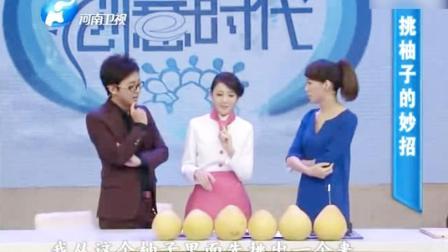 """神了!光看柚子皮就能知柚子好坏""""果肉几瓣"""",这是如何鉴定?"""