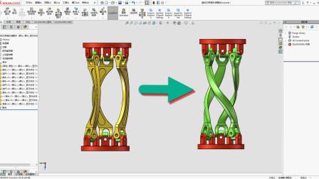 SolidWorks自上而下设计实例:空间扭曲的连杆设计!
