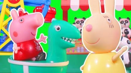 太好玩了,小猪佩奇和伙伴们来到神奇游乐园