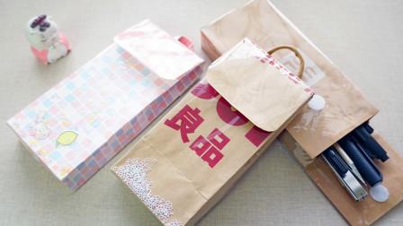 废旧纸袋不要扔掉了,几个步骤改造成笔袋,简单实用还好看!
