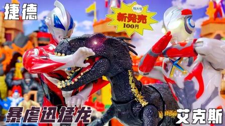 捷德艾克斯奥特曼大战暴虐迅猛龙!侏罗纪世界恐龙霸王龙超级飞侠