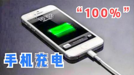 手机充电每次充到100%,是好是坏?多亏维修师傅提醒,早懂早留心