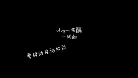 棠醨/一周向vlog/大家新年快乐!