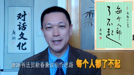 """唐渊书法""""每个人都了不起""""贺新春,创作思路怎么样?"""