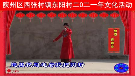 豫剧《探阴山》选段《扶大宋锦华夷忠心赤胆》(演唱:三门峡戏迷协会 黄小红)