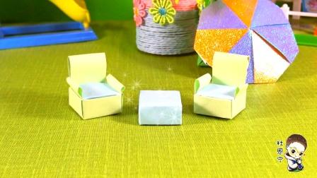 少儿折纸,小沙发折纸,一起来学吧