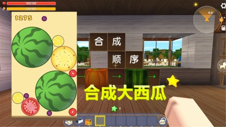 迷你世界版《合成大西瓜》最近比较火的小游戏,你玩过吗?