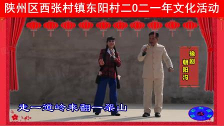 豫剧《朝阳沟》选段《上山》(演唱:三门峡戏迷协会 周庆娥 张甫亮)