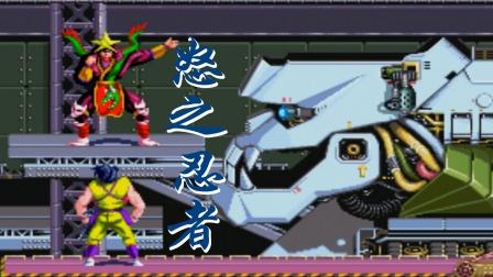 【小握解说】难缠的高压电巨大机器人《怒之忍者》中篇