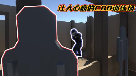 【神探莫扎特】心痛的CQB训练场-战地模拟器(ravenfield)丨游戏实况