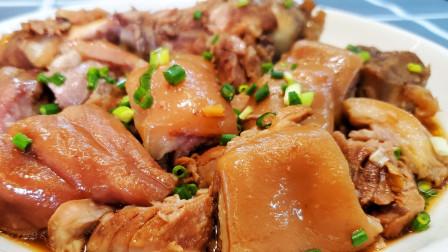 猪肘别再红烧了,这样做比红烧好吃10倍,肥而不腻软烂入味,真香
