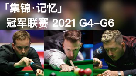 「集锦·记忆」斯诺克 冠军联赛 2021 G4 - G6