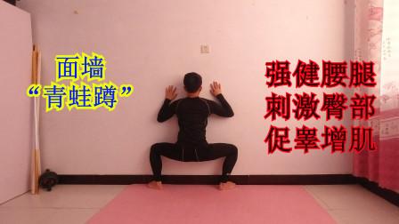 """面墙""""青蛙蹲"""",锻炼腰、腿、臀,促睾增肌,比深蹲好的多"""