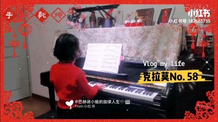克拉莫第58条 我和钢琴过情人节!😘这条节奏有点难,还有好多64分音符!