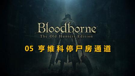 【飛渡】《血源诅咒 BLOODBORNE》秘法流全收集流程攻略解说【05】亨维科停尸房通道