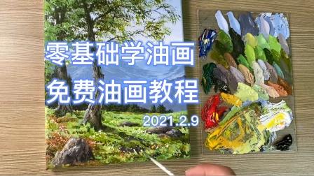 零基础学油画,免费油画教程,零基础学习简单的风景油画