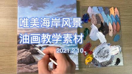 唯美海岸风景,油画教学素材,唯美海岸风景油画教学素材