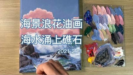 海景浪花油画,海水涌上礁石,海岸浪花拍打礁石油画技法
