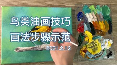 鸟类油画技巧,画法步骤教程,如何画鸟类的油画教学素材