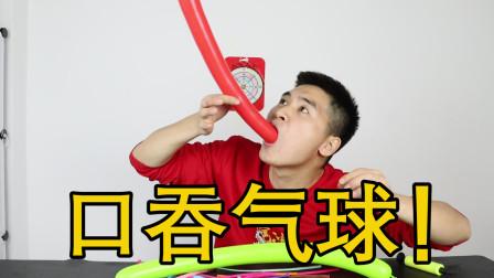 魔术揭秘:口吞气球!一米长的气球,大钉哥说吃就吃下去了?