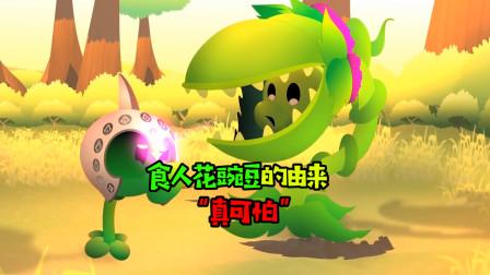 阿涵说:豌豆食人花的由来!这种结合出来的怪物!简直太可怕了