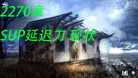 【解说拒绝 黎明杀机】2270章 SUP延迟刀 现状