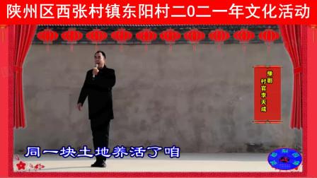 豫剧《村官李天成》选段《做一个问心无愧的共产党员》(演唱:三门峡戏迷协会 杨新刚)