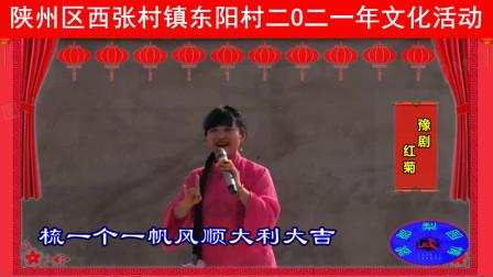 豫剧《红菊》选段《十祝福》(演唱:三门峡戏迷协会 朱淑琴)