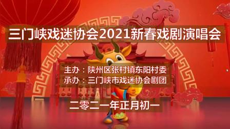 陕州区西张村镇东阳村2021年新春戏剧演唱会(三门峡戏迷协会演出)