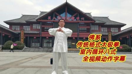 佛系  初学传统杨式太极拳系列之室内循环八式 (傅清泉老师版本)全视频动作字幕教学版  步步清风演示上传