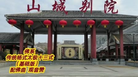 佛系  初学传统杨式太极拳系列之杨式太极十三式(基础版) 全视频动作字幕教学版  步步清风演示上传