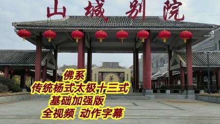 佛系  初学传统杨式太极拳系列之杨式太极十三式(基础加强版) 全视频动作字幕  步步清风演示上传