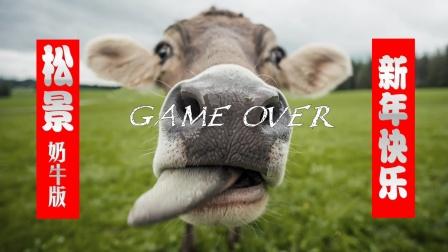 【小握解说】难得任务失败了一次《松景:奶牛篇》最终期