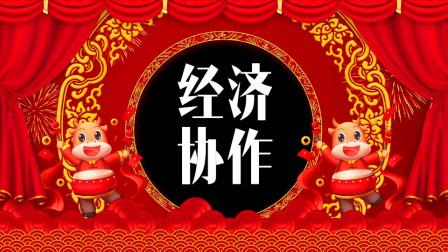 视频合集I河北省经济技术协作促进会向全省人民拜大年喽
