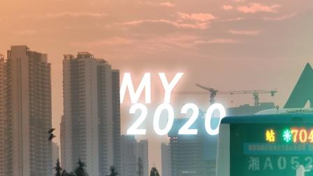 一个普通211大学生的2020
