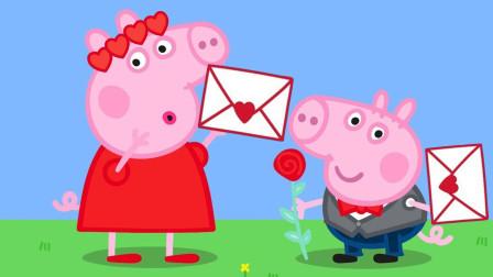 小猪佩奇收到情人节卡片 简笔画