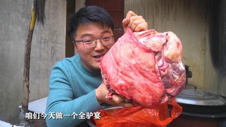 朋友送来10斤驴肉,直接做一顿全驴宴加餐,五个人围一桌,过瘾