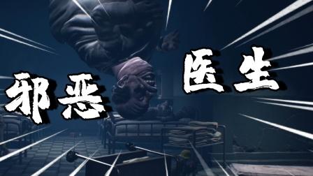 小小梦魇2:邪恶医生为救心爱之人,竟在医院里制造怪物!