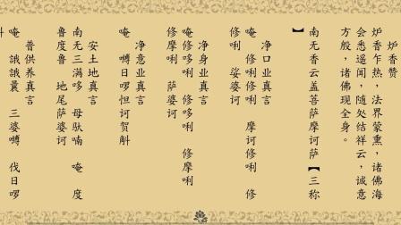 《地藏菩萨本愿经》卷上