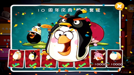 愤怒的小鸟2游戏【1299】白公主带上10周年帽子!
