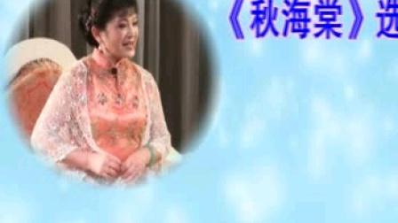 沪剧 秋海棠 放书本 演唱 吳小梅 李建华